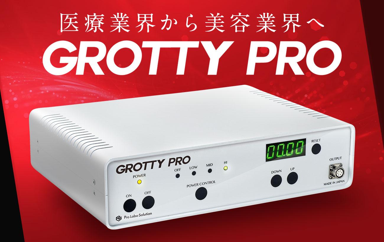 GROTTY PRO(グロッティプロ)